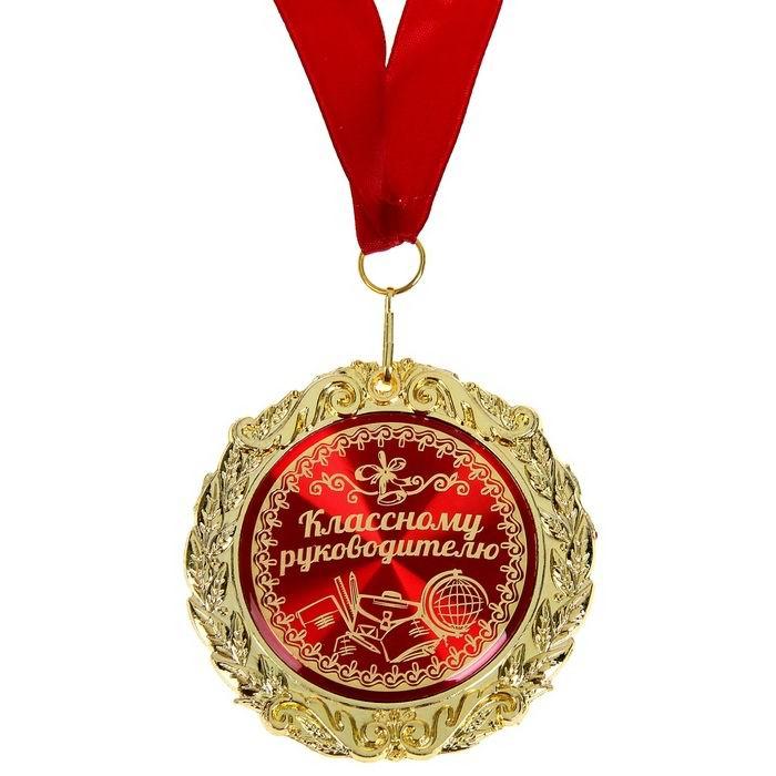 medal-klassnomu-rukovoditelyu-2