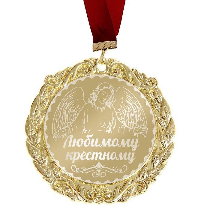 Медаль на ленте «Любимому крестному» купить в Минске +375547651009