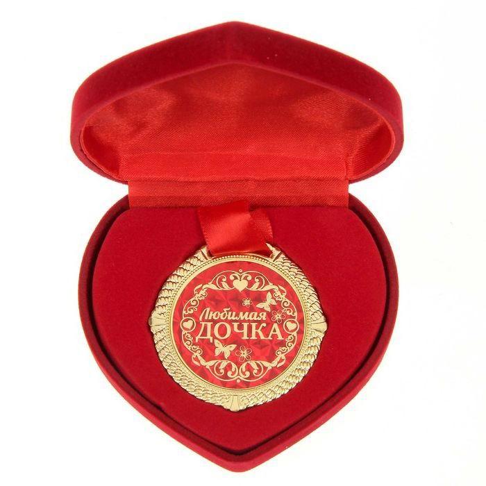 Медаль в подарочной коробке «Любимая дочка» купить Минск +375447651009