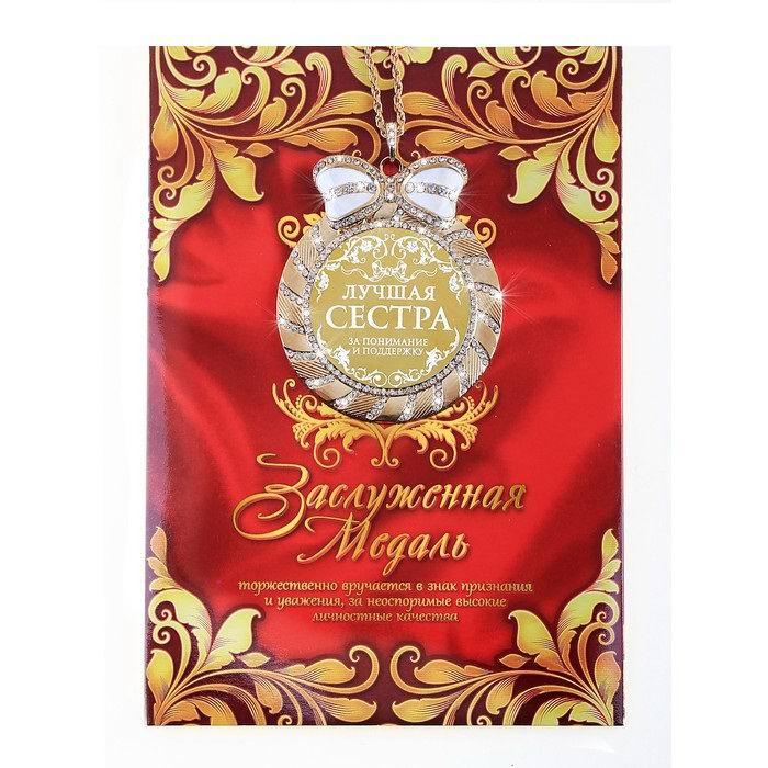 Медаль со стразами на открытке «Лучшая сестра» купить Минск