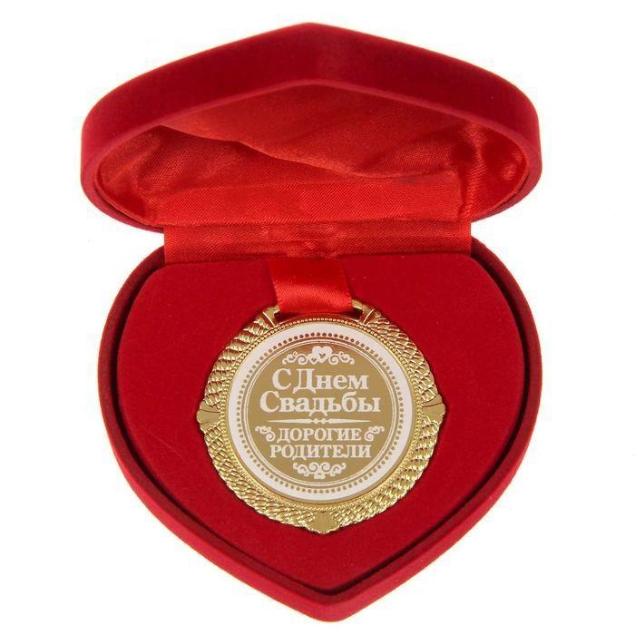 Медаль в подарочной коробке «Родителям с днем свадьбы» купить Минск