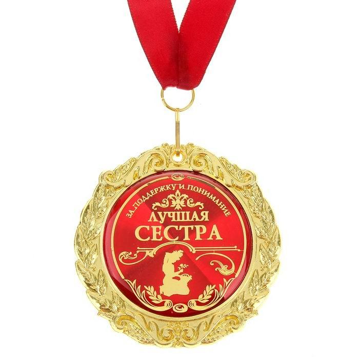 medal-sestra-1