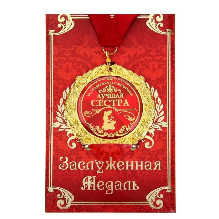 Медаль в подарочной открытке «Лучшая сестра» купить Минск