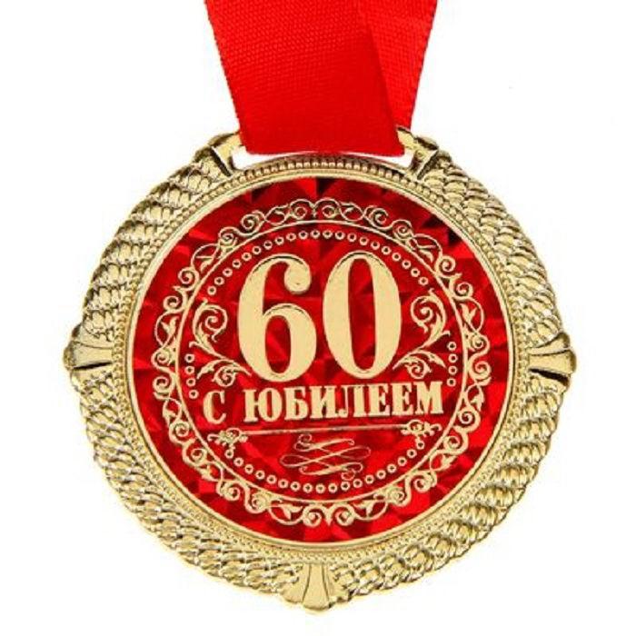 medal-suvenir-60-let-2