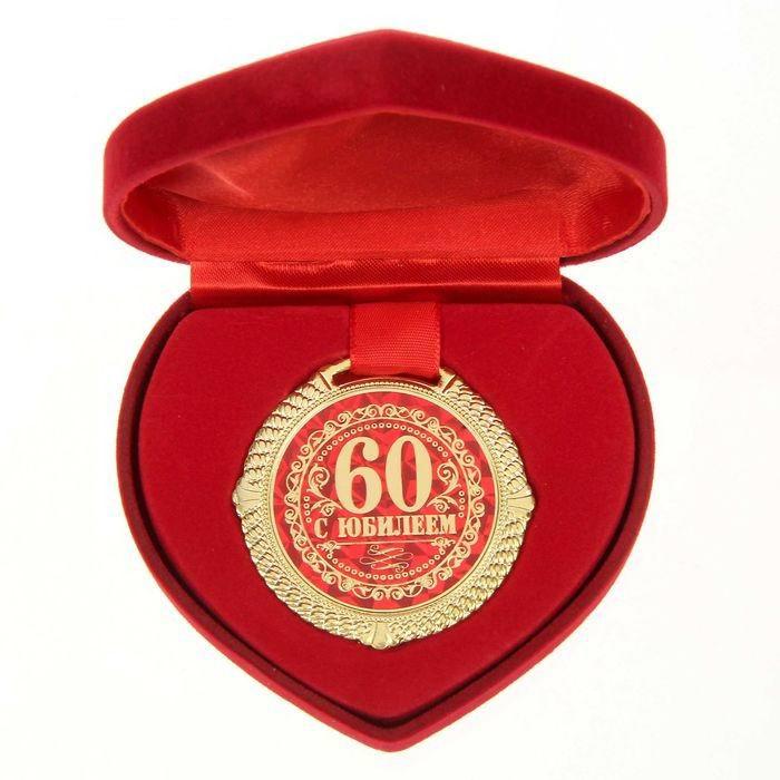 Медаль в бархатной коробке «60 лет» купить Минск