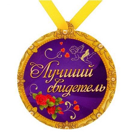 Медаль на магните «Лучший свидетель» Минск