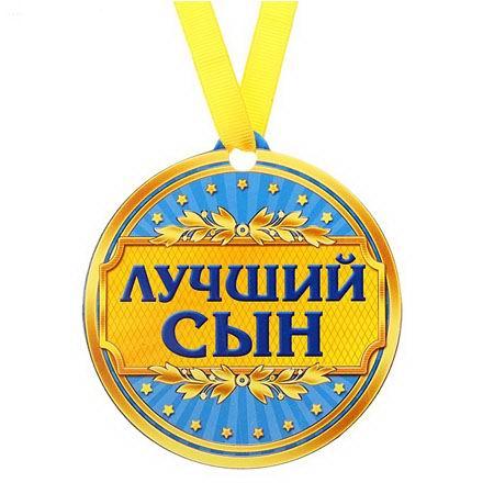 Медаль на магните «Лучший сын» Минск