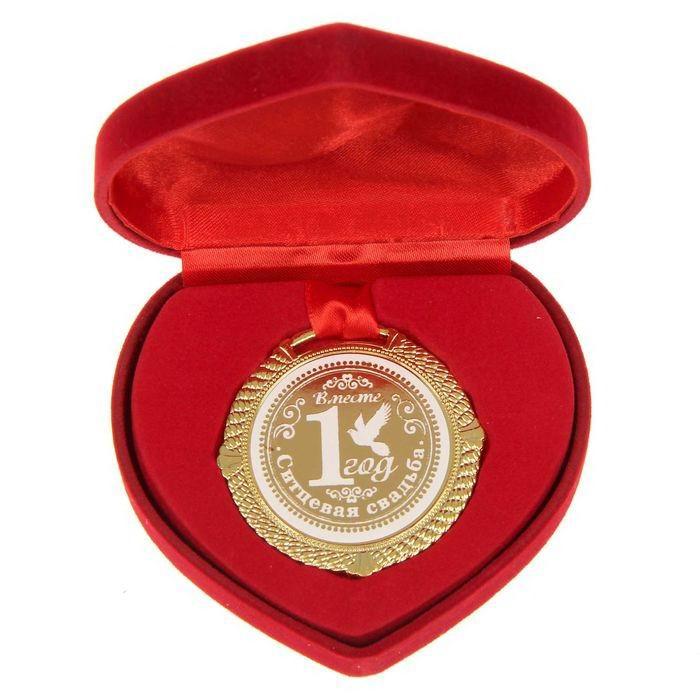 Медаль в бархатной коробке «С Днем свадьбы» 1 год вместе Минск