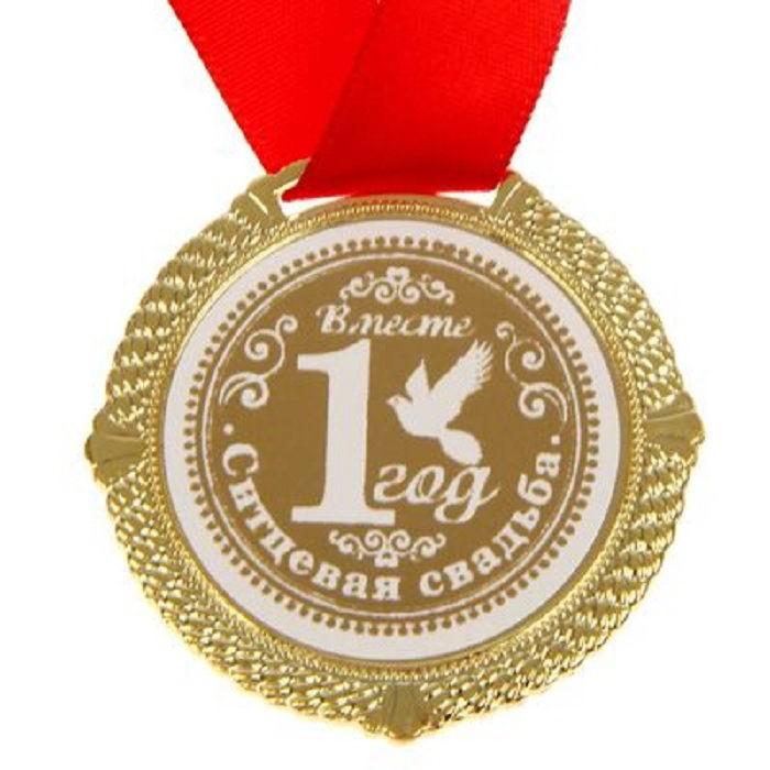 medal-v-barhptnoj-korobke-s-dnem-snadbi-1-god_2
