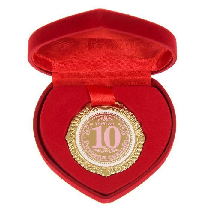 Медаль в бархатной коробке 'С юбилеем свадьбы' 10 лет вместе Минск