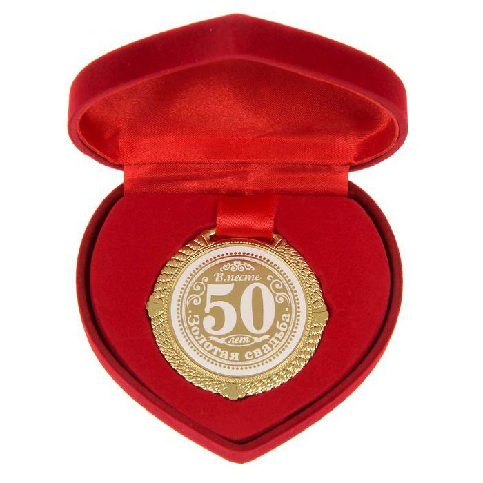 Купить медаль в бархатной коробке «С юбилеем свадьбы» 50 лет вместе