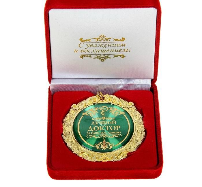 Медаль в бархатной коробке «Лучший доктор» купить Минск +375447651009