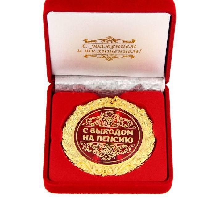 Медаль «С Выходом на пенсию» в подарочной коробке купить Минск +375447651009