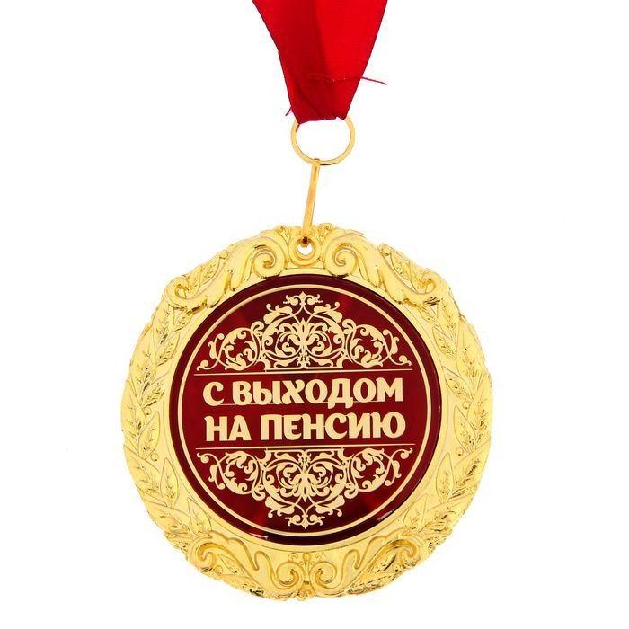 medal-v-barkhatnoj-korobke-s-vykhodom-na-pensiyu-2