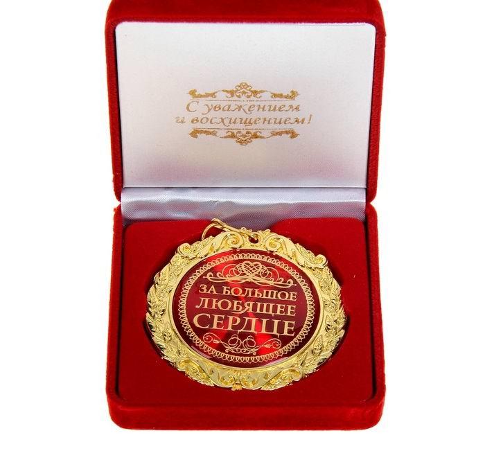 Медаль в бархатной коробке «За большое любящее сердце» Минск купить