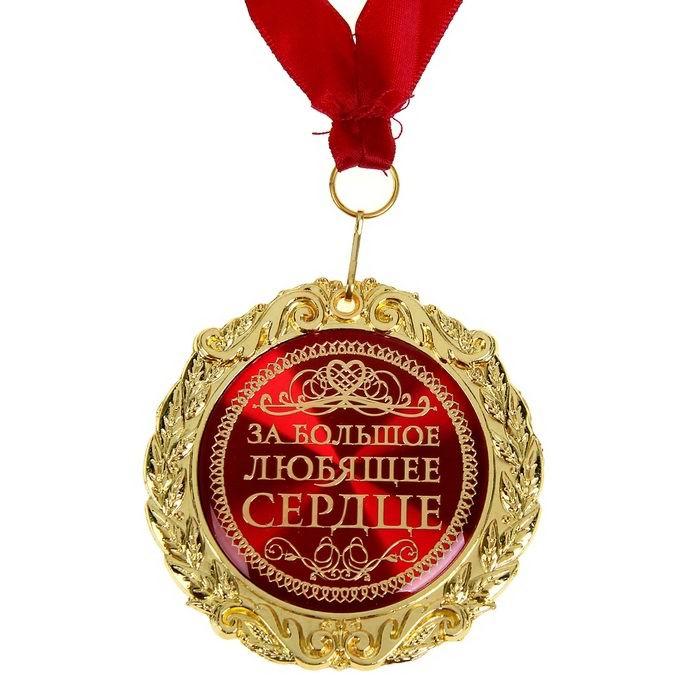 medal-v-barkhatnoj-korobke-za-bolshoe-lyubyashchee-serdtse-2