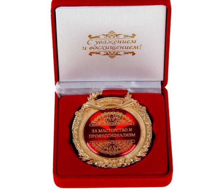 Медаль «За мастерство и профессионализм» в подарочной коробке купить Минск