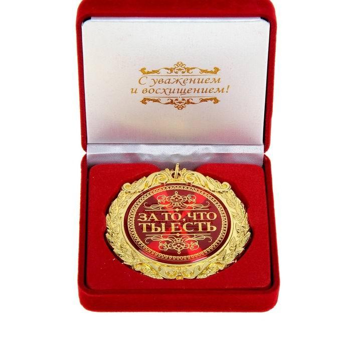 Медаль в бархатной коробке «За то, что ты есть» купить Минск +375447651009