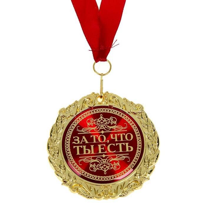 medal-v-barkhatnoj-korobke-za-to,-chto-ty-est-2