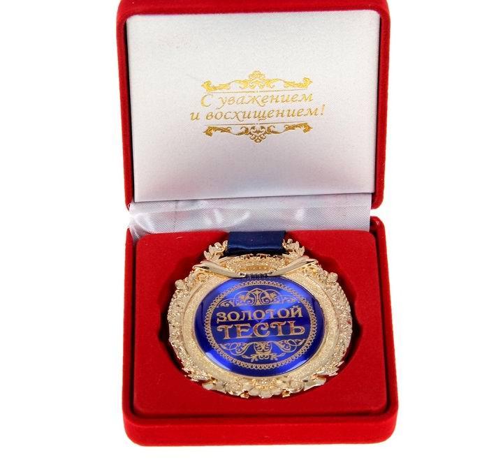 Медаль в подарочной коробке «Золотой тесть» купить Минск +375447651009