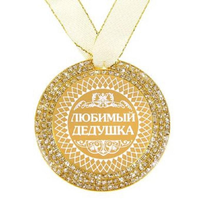 medal-v-podarochnoj-otkritke-lyubimij-dedushka-1
