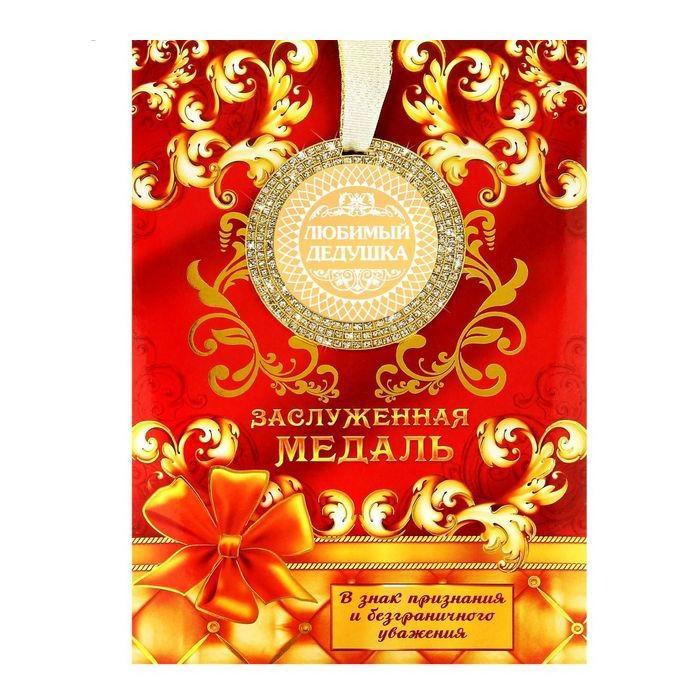 medal-v-podarochnoj-otkritke-lyubimij-dedushka
