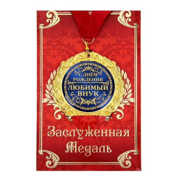 Медаль в подарочной открытке «С Днем Рождения, любимый внук» купить