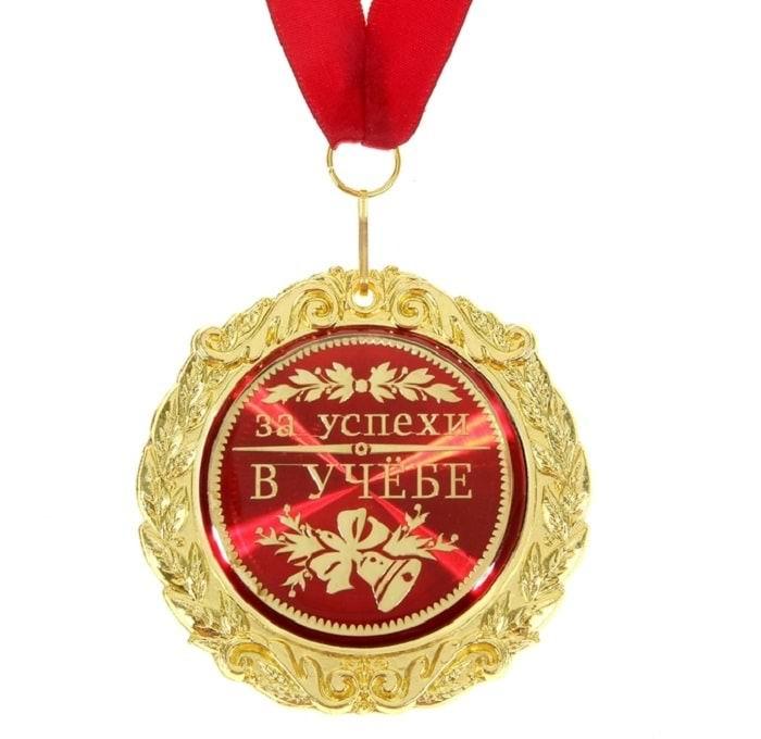 Медаль в подарочной открытке 'За успехи в учебе' купить