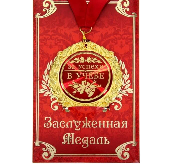 Медаль в подарочной открытке «За успехи в учебе» Минск +375447651009