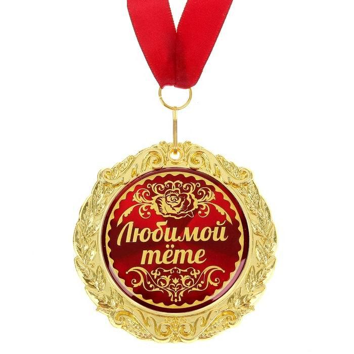 medal-v-podarochnoy-otkritke-lyubimaya-tetya-1