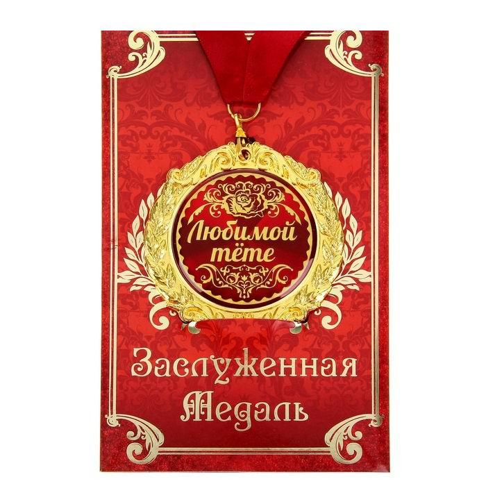 Медаль в подарочной открытке «Любимая тетя» купить Минск