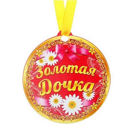 Медаль на магните «Золотая дочка» купить Минск