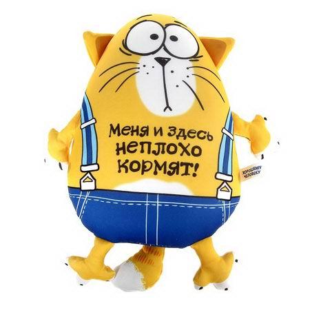 Игрушка - антистресс «Меня и здесь неплохо кормят!» купить Минск