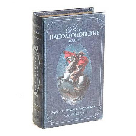 Сейф-книга «Мои наполеоновские планы» купить в Минске +375447651009