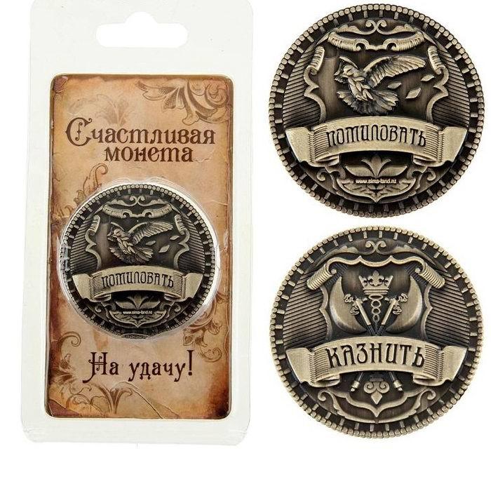 moneta-kaznit-pomilovat-1