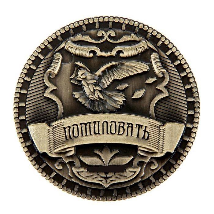 moneta-kaznit-pomilovat-2