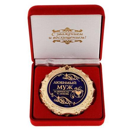Медаль в бархатной коробке «Любимый муж» купить Минск