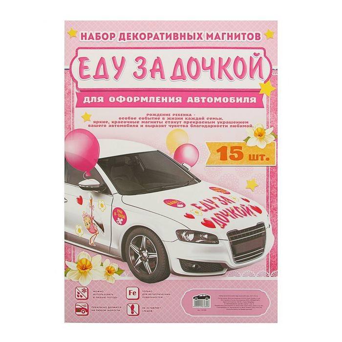 Набор магнитов на авто «Еду за дочкой» 15 шт купить в Минске +375447651009