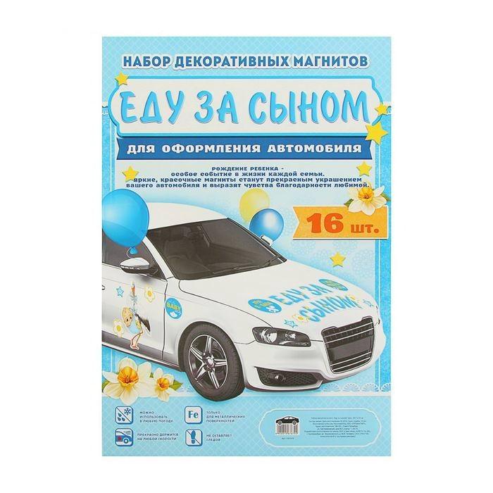 Набор магнитов на авто «Еду за сыном» Минск