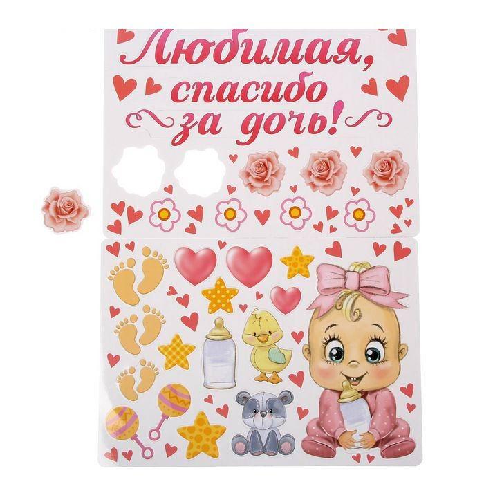 Набор магнитов на авто «Любимая, спасибо за дочь» 28 штук Минск купить +375447651009
