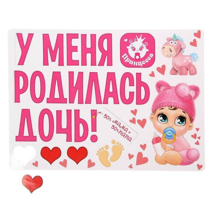 Набор магнитов для авто «У меня родилась дочь» Минск +375447651009