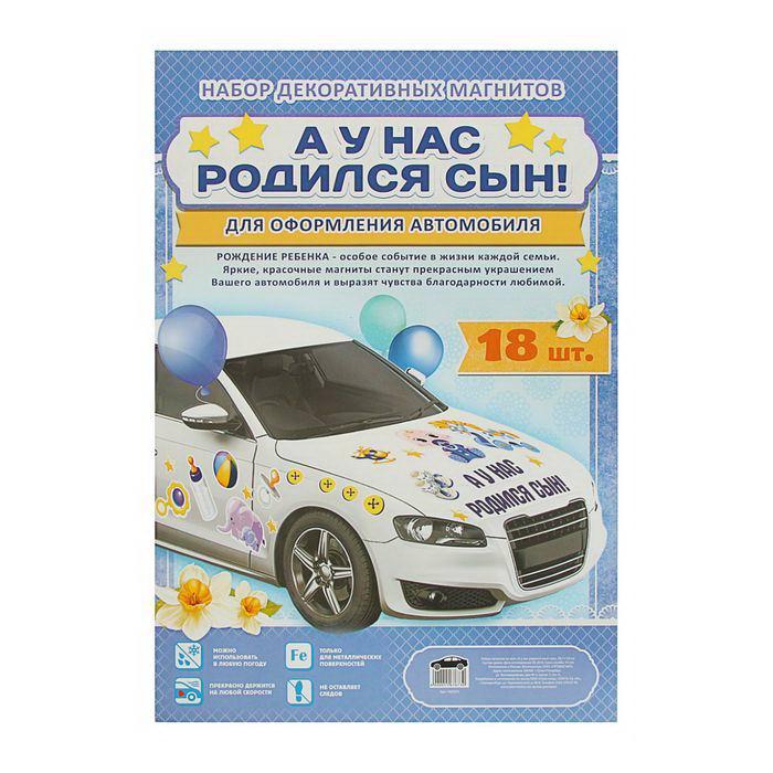 nabor-magnitov-na-avto-g-nas-rodilsya-sin-1