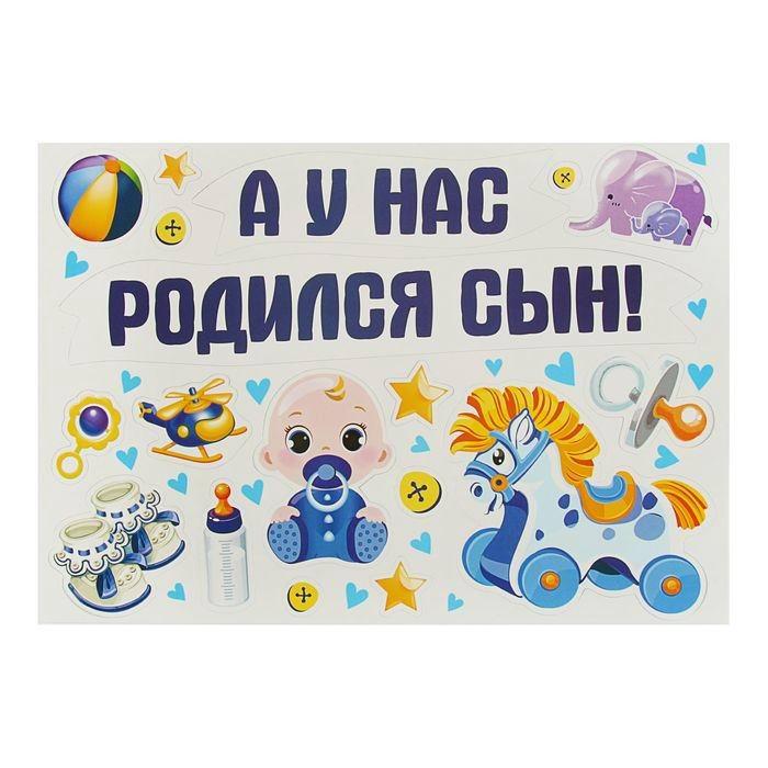 Набор магнитов на авто «У нас родился сын» купить в минске +375447651009