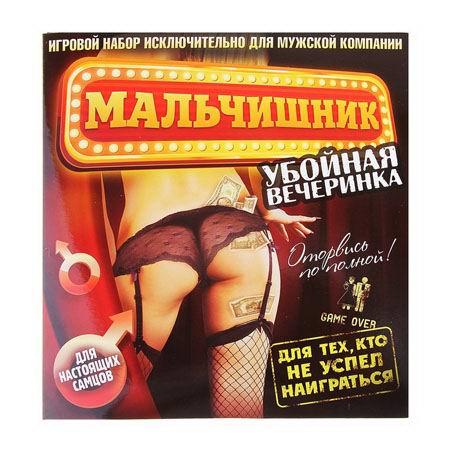 Набор для проведения мальчишника «Мальчишник, убойная вечеринка» Минск