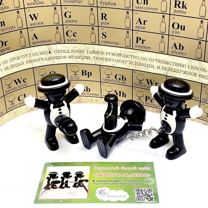 Подарочный набор для бутылки «Джентльмены» купить Минск +375447651009