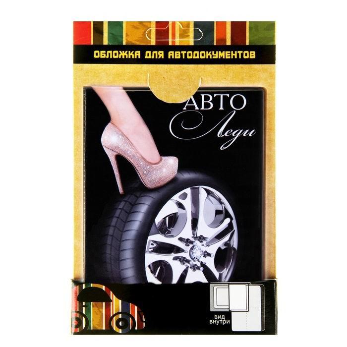 Обложка для автодокументов «АвтоЛеди» купить в Минске +375447651009