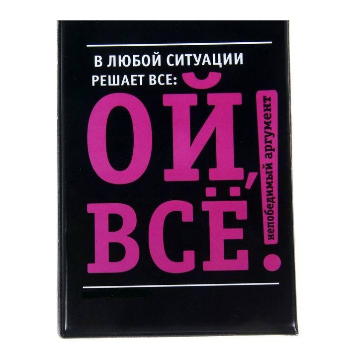 oblozhka-dlya-avtodokumentov-oj,-vse-2