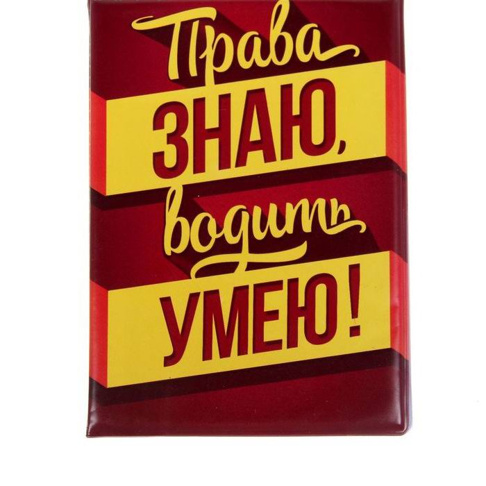 Обложка для автодокументов «Права знаю» Минск +375447651009