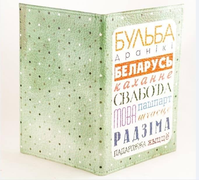 Купить кожаная обложка на паспорт «Бульба, Дранікі, Каханне» в Минске