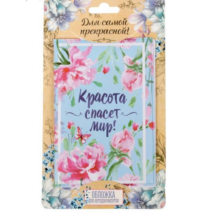Обложка для автодокументов «Самая красивая» Минск